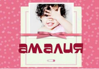 С днём рождения поздравления амалии 8