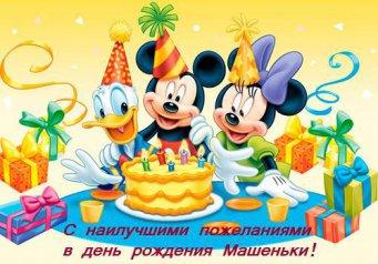 Поздравления с Днем рождения от знаменитостей Голосовые