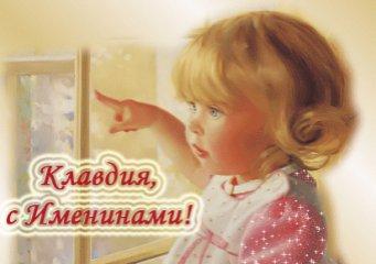Детские поздравления клавдии с