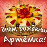 Поздравления с днем рождения артемки