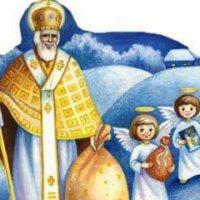Поздравления ко дню святого николая